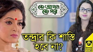 [ADVANCE TWIST] Tandrar Ki Shasti Hobe Na? | Ke Apon Ke Por | Star Jalsha | Chirkut Infinity