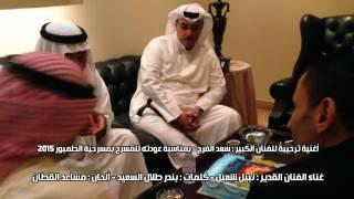 الأغنية الترحيبية بالفنان / سعد الفرج بمسرحية الطمبور - غناء الفنان / نبيل شعيل