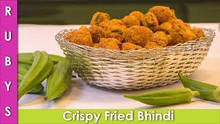 Crispy Fried Bhindi, Lady Finger, Okra Recipe in Urdu Hindi - RKK