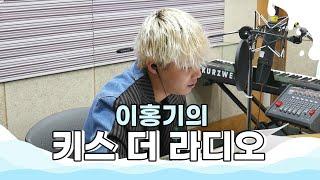 위너(WINNER) '휘파람' 라이브 LIVE / 170522[이홍기의 키스 더 라디오]