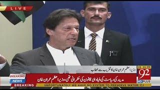 PM Imran Khan addresses Symposium on population growth in Islamabad | 5 Dec 2018 | 92NewsHD