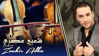 Orchestre Zouhir Adha / Aha w L3adama -- أوركسترا زهير أضحى / اها و العظمة
