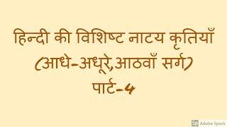 हिन्दी की विशिष्ट नाटय कृतियाँ (आधे-अधूरे,आठवाँ सर्ग) पार्ट-4
