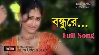 Bondhu Re Pabo Bole । Bangla Full Song । Singer- Beauty ।  Official Music Video - 2016