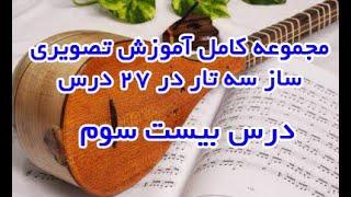 آموزش ساز ایرانی سه تار MooBmoo.com قسمت 23