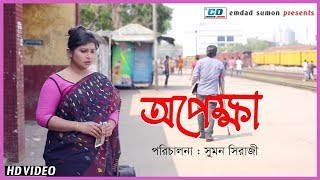 Opekkha | Sumon Siraji |Tania Ritu | Junior Kabila | Bangla New Short Film | 2018