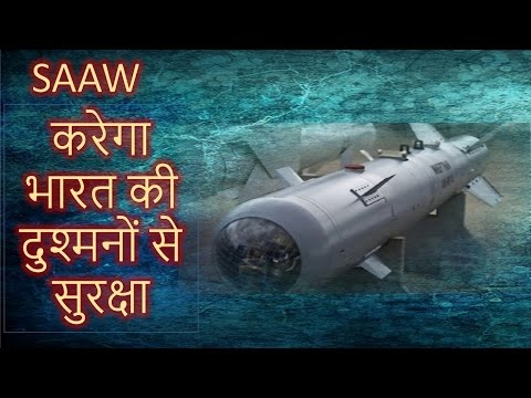 Indian Anti Airfield Weapon SAAW shocks the world | SAAW करेगा भारत की सुरक्षा