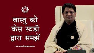 Vastu Case Study Discussion from MahaVastu Course