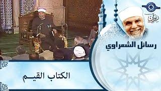 الشيخ الشعراوي | الكتاب القيم