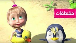ماشا والدب - الوحيد  🐧 (رقص البطريق الصغير)