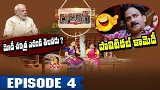 Dildar Varthalu Episode - 04 | దిల్దార్ వార్తలు  | Satirical News Program | Poltical News RoundUp