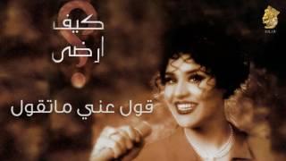 أحلام - قول عني ما تقول (النسخة الأصلية)  1997  (Ahlam - Gol A