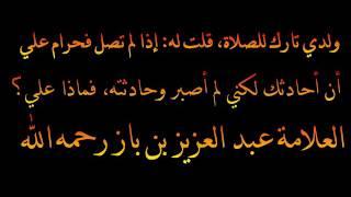 كيفية تعامل الأب مع ابنه التارك للصلاة - العلامة عبد العزيز بن باز رحمه الله
