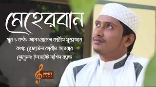 NEW ISLAMIC SONG MEHERBAN BY MUSTAZAB