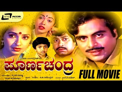 Poorna Chandra – ಪೂರ್ಣಚಂದ್ರ|Kannada Full HD Movie|FEAT. Ambarish, Ambika|NEW Kannada