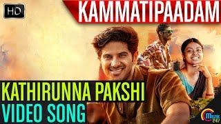 Kammatipaadam | Kathirunna Pakshi Song Video HD |Dulquer Salmaan,Vinayakan,Rajeev Ravi | Official