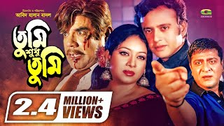 Bangla HD Movie 2018 | Tumi Shudhu Tumi | Full Movie | Riaz, Shabnur, Amit Hassan, Ahmed Sharif