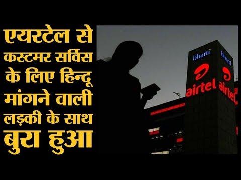 Airtel से हिंदू कस्टमर केयर मांगने वाली Pooja Singh के साथ इससे बुरा कुछ नहीं हो सकता