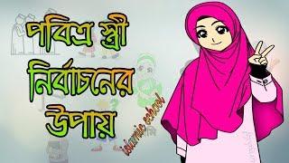 কিভাবে সতী জীবনসঙ্গী নির্বাচন করবেন বিবাহের পূর্বেই তা দেখে নিন islamic motivational video in bangla