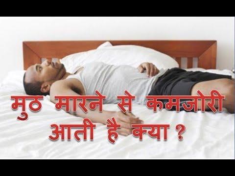 Xxx Mp4 मुठ मारने से कमजोरी आती है क्या Kya Hastmaithun Se Kamjori Aati Hai 3gp Sex
