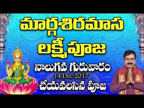 Xxx Mp4 మార్గశిరమాస 4వ గురువారం లక్ష్మీపూజ Margasira Lakshmi Pooja Lakshmi Pooja Margasira Masam Pooja 3gp Sex