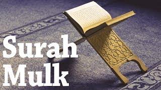Quran | Recitation | Surah Mulk | قرآن کریم | Madani Channel
