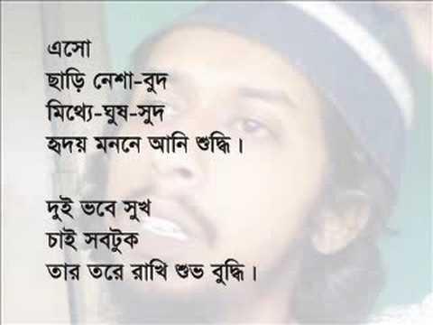 Rakib's Poem - ESHO - bangla