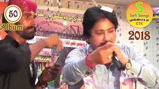 Jalal Jogi | Mokhan Pal Bhe  | New Album 50 Eid | Sindhi Songs New 2018 Eid