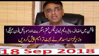 Finance Minister PTI Asad Umar Press Conference Bara Elaan 18 Sep 2018 | Ghareeb Awaam Happy
