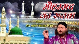 Muhammad Ka Rutba | Qawwali Song 2016 | Chand Qadri Afzal Chishti | Best Qawwali | Bismillah