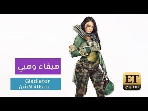 Xxx Mp4 هيفاء وهبي بطلة أكشن في لعبة 3gp Sex