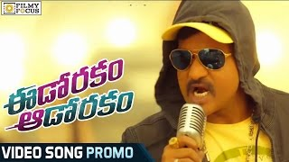 Eedo Rakam Aado Rakam Movie Title Song || Sunil, Vishnu, Raj Tarun - Filmyfocus.com