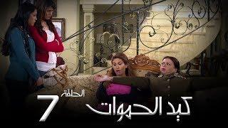 مسلسل كيد الحموات الحلقة | 7 | Ked El Hmwat Series Eps
