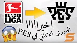 رسمي و حصري : اخيراااا كونامي تفوز بحقوق الدوري الالماني !! بداية عودة PES للمنافسة !?