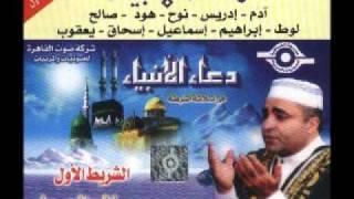 صلاح الجمل دعاء الانبياء كامل - ادعية رمضان -