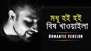 Modhu Hoi Hoi Bish Khawaila ( Romantic Version ) ft. Adnan Mustafa | Folk Studio Bangla 2017