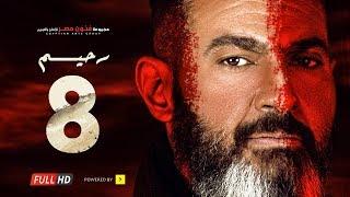 مسلسل رحيم الحلقة 8 الثامنة  - بطولة ياسر جلال ونور | Rahim series - Episode 08