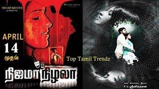 Latest Tamil Full Movie Nijama Nizhala HD || New Release Tamil Film Uploads