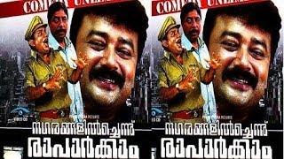 Nagarangalil Chennu Raparkam 1990 Comedy | Malayalam Full Movie | #Malayalam Movies Online
