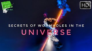 AMAZING SECRETS OF WORMHOLES IN THE QURAN (NEW 2018)