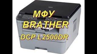 МФУ BRATHER DCP L2500DR! Очень удачная покупка!