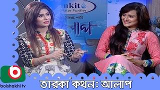 Celebrity Show   Alap   Pariha with Nadia Khanam.