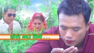New nepali song HASDAI GAYEU TIMI By Prem k.c.||2016