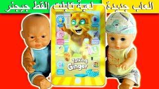 لعبة تابلت القط جينجر الجديد للاطفال العاب بنات واولاد talking ginger tablet toy game