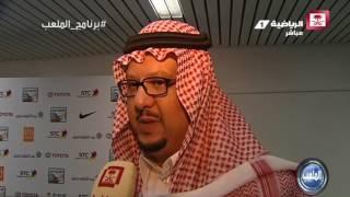 الأمير فيصل بن تركي - أرفض الحديث عن الفرج ولا أتدخل في عمل زوران #برنامج_الملعب