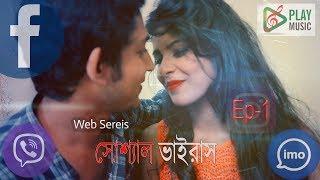 Social Virus | সোশ্যাল ভাইরাস || Bengali Short Film | EP-1 | Bangla Web Movie 2018 | Play Music