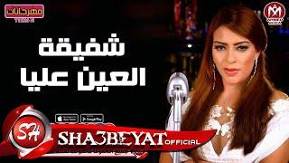 النجمة شفيقة اغنية العين عليا اجدد اغانى عام 2017 حصريا على شعبيات Shafika Elean Alaya