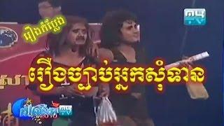 Peak Mi Comedy - Peak Me - Khmer Comedy - CTN Comedy - Jbab Nek Som Tean