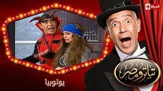 تياترو مصر | الموسم الأول | الحلقة 12 الثانية عشر | يوتوبيا |محمد أنور و حمدي المرغني| Teatro Masr