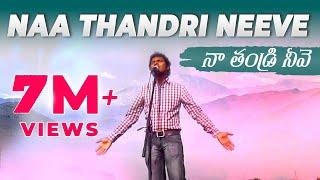 Naa Thandri Neevey - Official Video